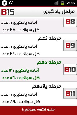 برنامه ی B15 یادگیری زبان