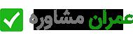 عمران مشاوره