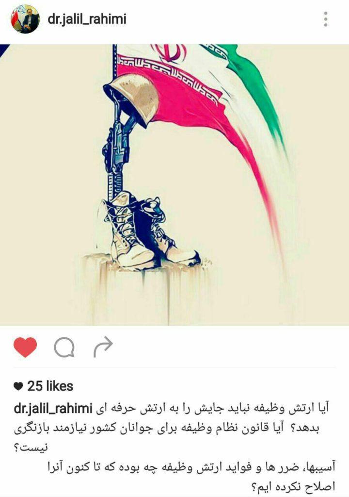 پست دکتر جلیل رحیمی نماینده مجلس از حوزه تربت جام،تایباد